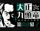 【クトゥルフ神話】大正九頭竜 第拾肆幕
