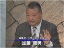 【加藤康男】関東大震災朝鮮人虐殺事件の真相[桜H25/9/9]