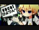 【替え歌】カオス性:実況症候群 歌った【ひよりん*】 thumbnail