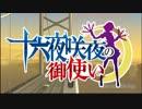 【東方GTA】 十六夜咲夜の御使い 第36話「月曜日は帰れ」 thumbnail