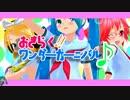 【第11回MMD杯本選遅刻組】おきらく!!ワンダーカーニバル♪