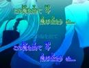 【ニコニコ動画】【ニコカラ】 深海少女(アナザー) KAITO/初音ミク 【onVocal】 修正版を解析してみた