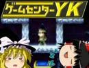 【ゲームセンターYKゆっくり課長の挑戦】LA-MULANAに挑戦 Part49 thumbnail