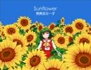 【ニコニコ動画】[東方名曲]Sunflower (Vo.Ark Brown) / 発熱巫女~ずを解析してみた
