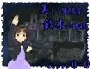 美しい魔闘家 鈴木の暗殺