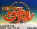 スパロボ未参戦作品・参戦希望ランキング!その3【71~80位】