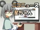 ニコニュース星ちゃん6
