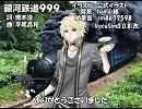 【YOHIOloid_JPN】銀河鉄道999【カバー】