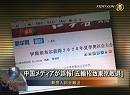 【新唐人】中国メディアが誤報「五輪招致東京敗退」