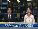 2020年東京五輪招致 「スポーツの力」で「ニッポン復活」2012年2月16日