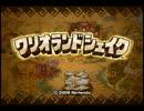 【実況】渡る世間は金ばかり【ワリオランドシェイク】 1円 thumbnail