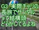 【ニコニコ動画】雨ニモ負ケズ自転車旅第一話【台風、襲来】を解析してみた