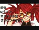週刊UTAUオリジナル曲ランキング#27 thumbnail