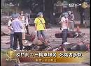【新唐人】校門前で三輪車爆発 死傷者多数