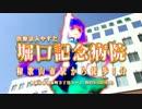 【蒼姫ラピス】 「頭突き」がTVのCMになったよ! 【堀口記念病院】