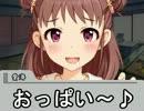 【替え歌】『起動戦士おっぱい』OP曲 【翔べ!おっぱい】