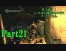 【実況】盾は甘え!二刀流の魔術師が行くダークソウル【DarkSouls】part21