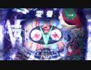 【京楽】ぱちんこ仮面ライダーV3【デモ機】 thumbnail