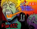 絶叫!真夏のフリーホラーゲームツアー【実況】Part12 thumbnail