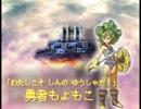 【DQ4】ドラゴンクエスト4 ゆっくりと導かれてみる Part09 第五章【PS版】 thumbnail