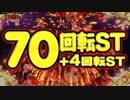 〈ぱちんこ必殺仕事人 お祭りわっしょい〉プロモーションムービー