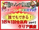 ドンキーコング3実況プレイ part1【誰でもできる!105%120分以内クリア講座】