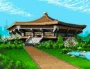 武道館 -Budokan- (Amiga版) またりプレイ
