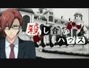 【フルボイス・ADV式】 殺し合いハウス 第2話 thumbnail
