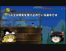 【ゆっくり実況】ゆっくりが出張するよ! テラリア(PS3)編 11話 thumbnail
