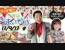 2013/09/13 グッチ裕三 今夜はうまいぞぉ! thumbnail