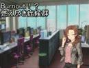 【novelm@ster】Burnout!?燃え尽き症候群