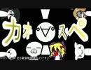 【サタスペ】カオ(゚∀゚)スペ4-2【ゆっくりT