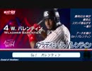 【ニコニコ動画】【東京ヤクルトスワローズ】 選手別応援歌メドレー 2013年版を解析してみた