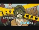 【ニコカラ】絶境パラノイア (On Vocal)【IA】