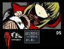 【実況】世にも奇妙なグリム童話『赤ずきんダークサイド』 前篇