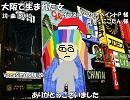 【ギャラ子】大阪で生まれた女【カバー】