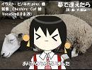 【ユキ_V3I】夢で逢えたら【カバー】