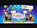 拓也・良子のドリーム・ドリーム・パーティー第23回 2013年09月09日