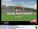 【観戦実況】ミノルの第1回 JAPAN WORLD CUP その1【配信】