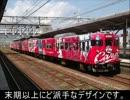 気まぐれ鉄道小ネタPART106-2 東京まで3000km【0-B日目】