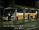 【ニコニコ動画】迷列車で行こう山陰編SP 北海道旅行記第一夜を解析してみた