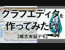【ニコニコ動画】【コンセプトデモ】グラフエディタ作ってみたい【MMMプラグイン】を解析してみた