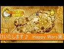 【トイロジック様公認】Happy Wars実況・3