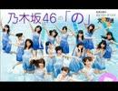 乃木坂46の「の」 20130915