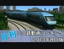 【A列車で行こう】月刊ニコ鉄動画ランキング2013年8月版