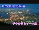 【ぶらり旅】ザキは北海道にいる~1日目~【V.A.P.S_Bだっしゅ】