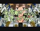 【MMD艦これ】 俺の金剛がこんなに可愛いわけがない 【艦これ】 thumbnail