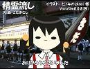 【ユキ_V3I】精霊流し【カバー】