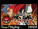 超絶復活グレンラガンラジオ 第07回(最終回) [2013.08.15]