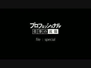 楽天ブックス: プロフェッショナル 仕事の流儀 DVD …